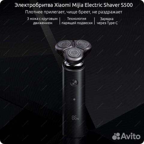 Электробритва Xiaomi Mijia Electric Shaver S500  89308143680 купить 1