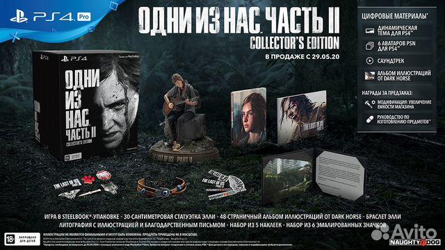 PS4 Одни из нас: Часть 2 II. Collectors Edition купить 1