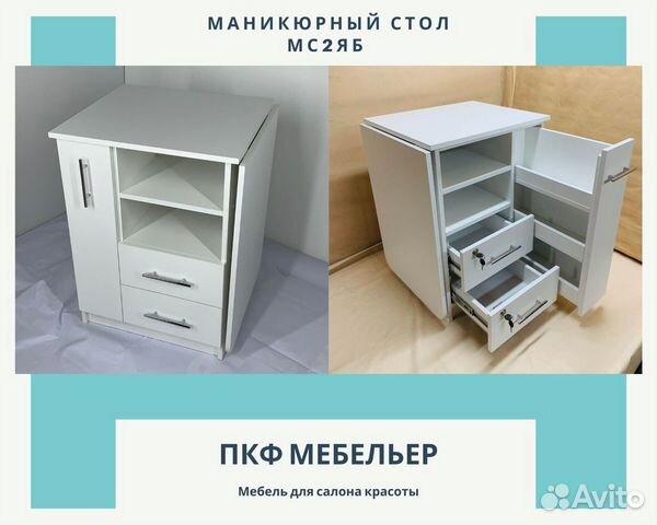 Стол маникюрный 89961231168 купить 1