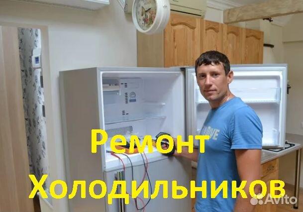 Ремонт стиральных машин. Ремонт Холодильников  89530372164 купить 3