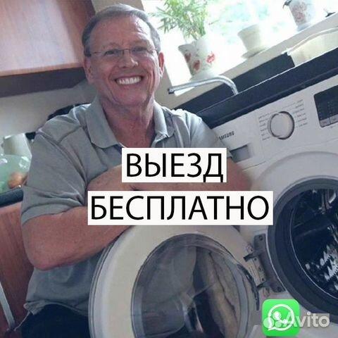 89174965587  Ремонт Стиральных Машин - Ремонт Холодильников