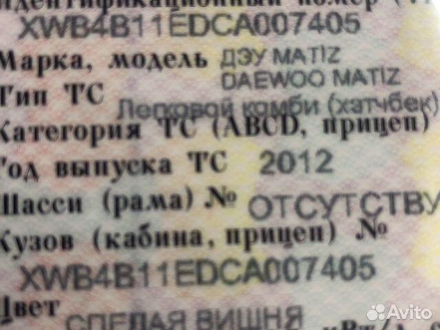Daewoo Matiz, 2012  89058869770 купить 6