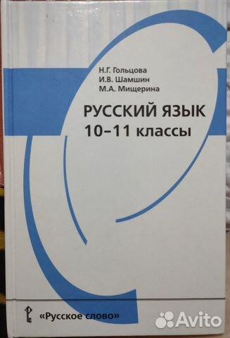 Учебники 7-11 класс. Обществознание, физика, право  89524393193 купить 5