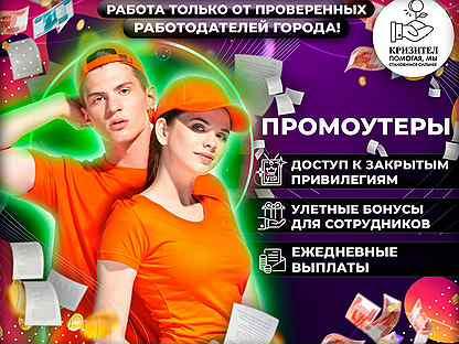 Работа для девушек в хабаровске с ежедневной оплатой вебкамеры работа для девушек