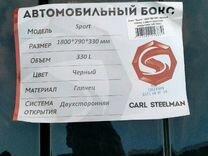 Автомобильный бокс Carl Steelman Sport