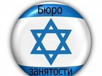 Рабочие на Фабрики и Заводы в Израиль