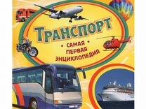 Энциклопедия детская транспорт новая