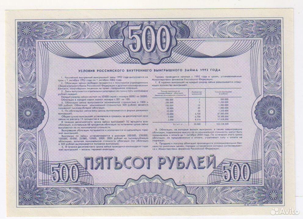 Облигация 500 рублей 1992 г. Образец UNC  89057559940 купить 2