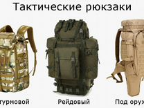Рюкзак тактический Рейдовый для Оружия Штурмовой