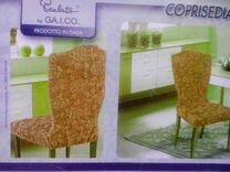 Новые чехлы на стулья Италия