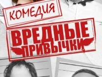 """Спектакль """"Вредные привычки"""" билеты"""