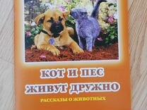Кот и Пёс живут дружно, детские книги