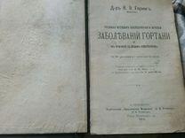 Книга 1911 года. Доктор Геринг. Заболевания гортан
