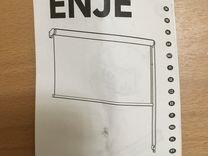 Рулонная штора Enje/ Пр-во IKEA/ 1140 мм