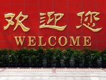 Оптовый бизнес с Китаем