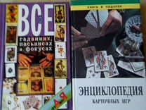 Книги про карточные игры