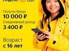 Курьер, доставка, Яндекс, Еда (принимаем с 16 лет)