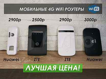 4G модем / WiFi роутер / 4G антенна для Интернета