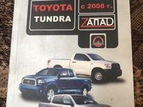 Книга по ремонту и эксплуатации toyota tundra
