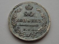 20 копеек 1814 года С.П.Б. пс