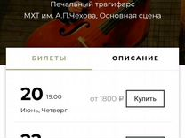 Билет театр Спектакль Контрабас 7 июля Хабенский