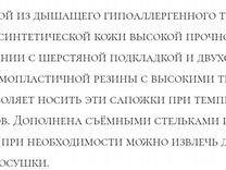 Зимние сапоги/ботики