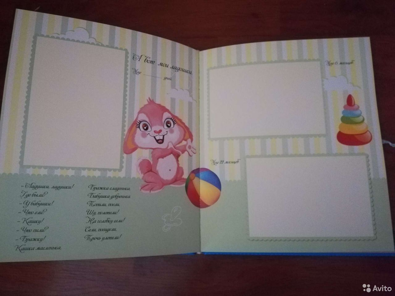 Фотоальбом для малыша  89324189314 купить 9
