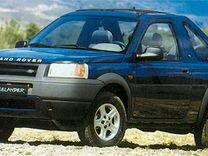 Кузов Land rover Freelander 1