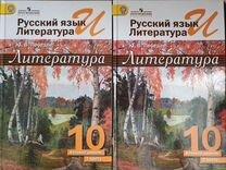 Русский язык и литература, Юрий Лебедев - 10 класс