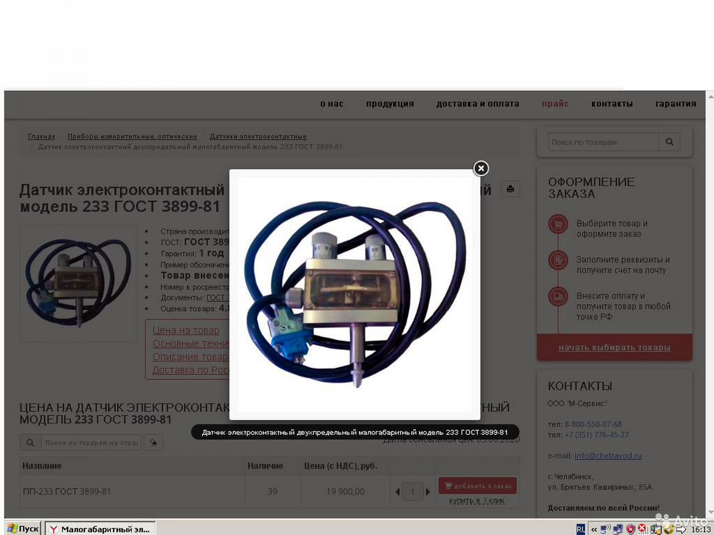 Датчик электромагнитный модель 233 дп-0,4  89206111989 купить 3
