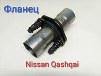 Фланец глушителя (катализатор) Nissan Qashqai