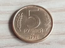 Монета 5 рублей 1992 ммд