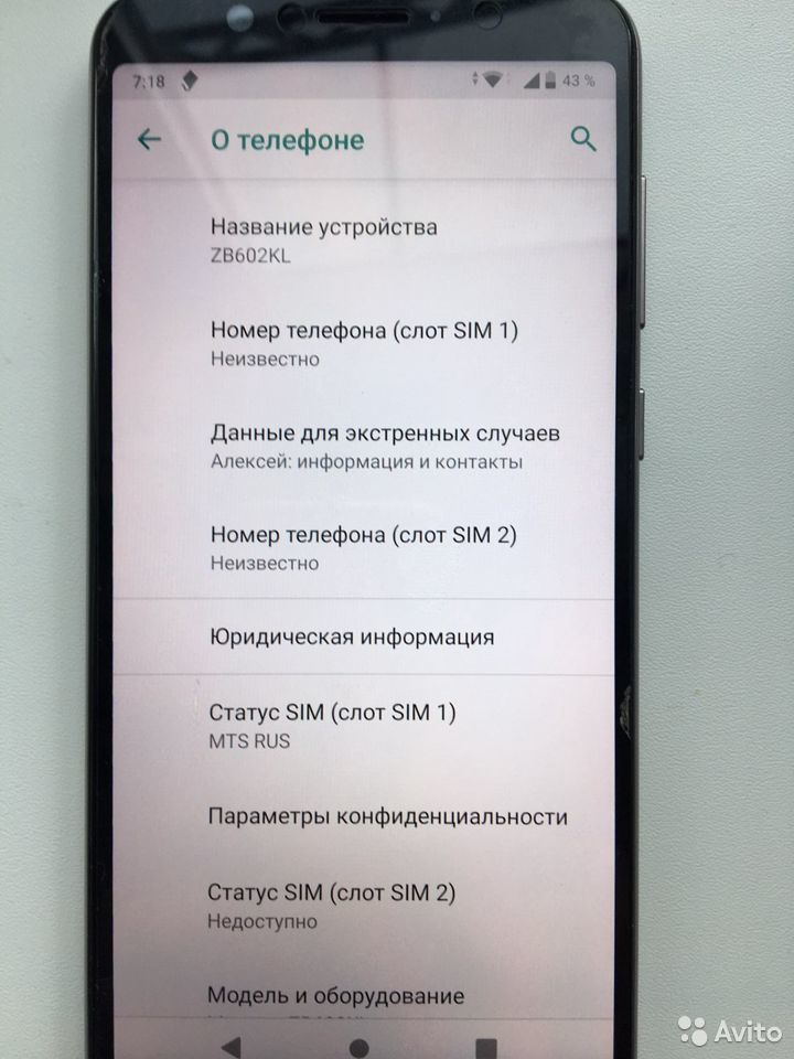 Телефон asus zenfon max pro  89618184833 купить 4
