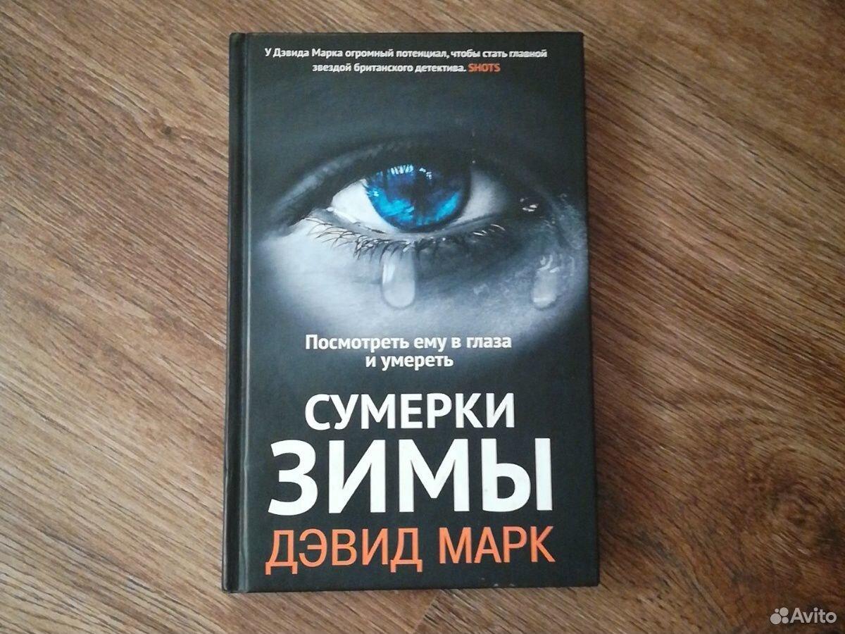Книга Сумерки зимы  89088354705 купить 1