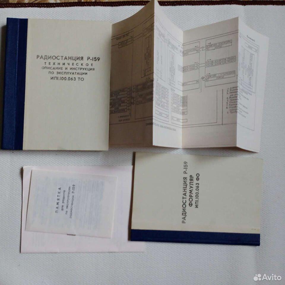 Р-159.документация. Техническое описание  89532295361 купить 2