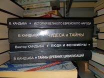 Кандыба Д. Б. гипноз несколько книг