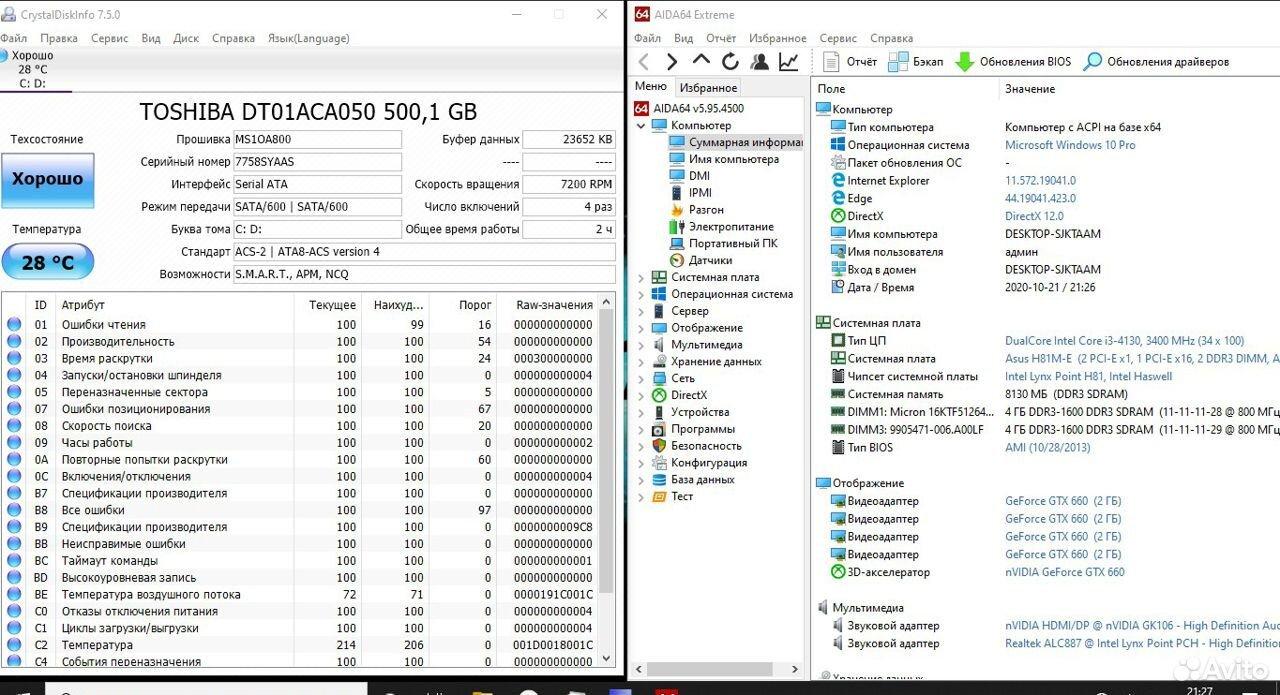 Пк для игр i3 4130/8 GB/GTX660 2 GB  89677347838 купить 3