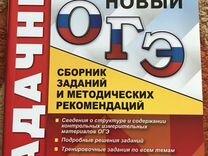 Задачник для подготовки к огэ по математике